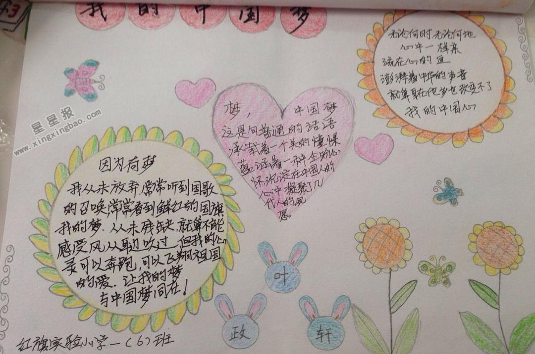 小学一年级我的中国梦手抄报