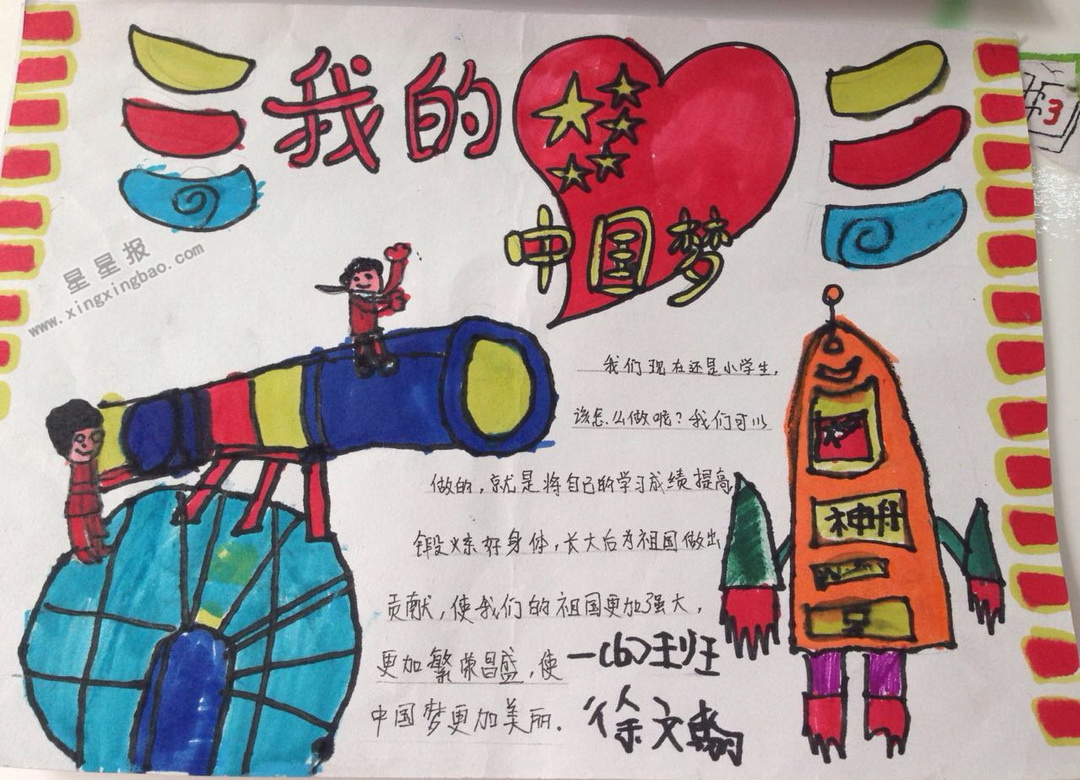 小学生我的中国梦手抄报图片,内容