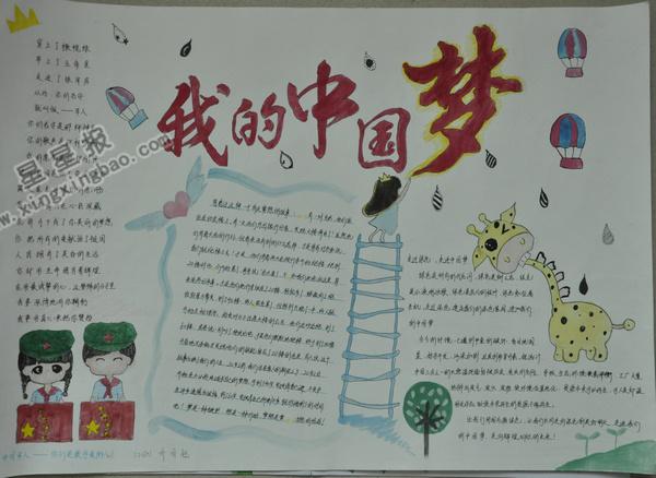 学生我的中国梦手抄报图片,内容