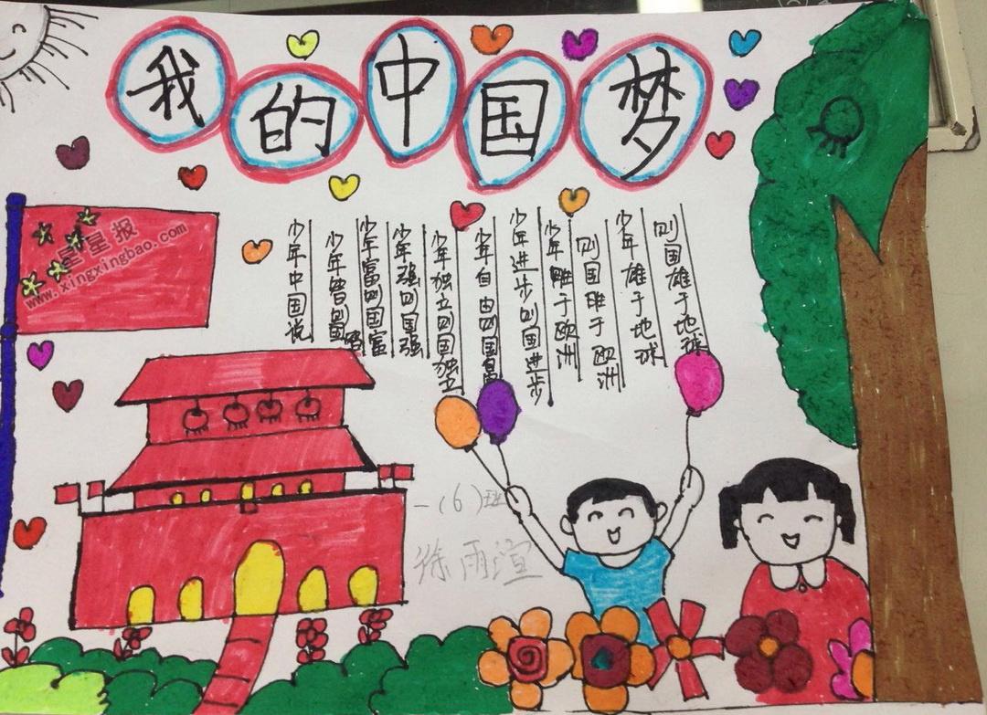 小学生我的中国梦手抄报图片,内容 - 星星报