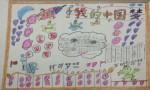 二年级我的中国梦手抄报图片