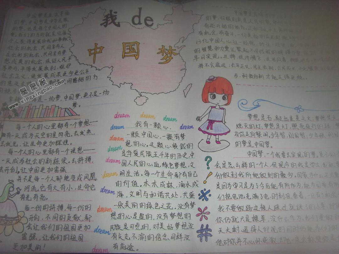 我的梦想小报歌手的_二年级我的中国梦手抄报图片 - 星星报