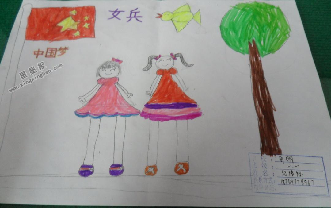一年级中国梦手抄报内容