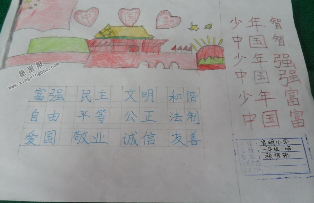 星星报 手抄报 中国梦手抄报 >> 正文内容   五千年的岁月,五千年的