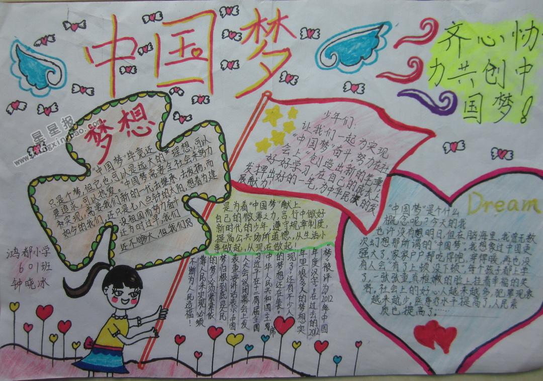 小学三年级中国梦手抄报