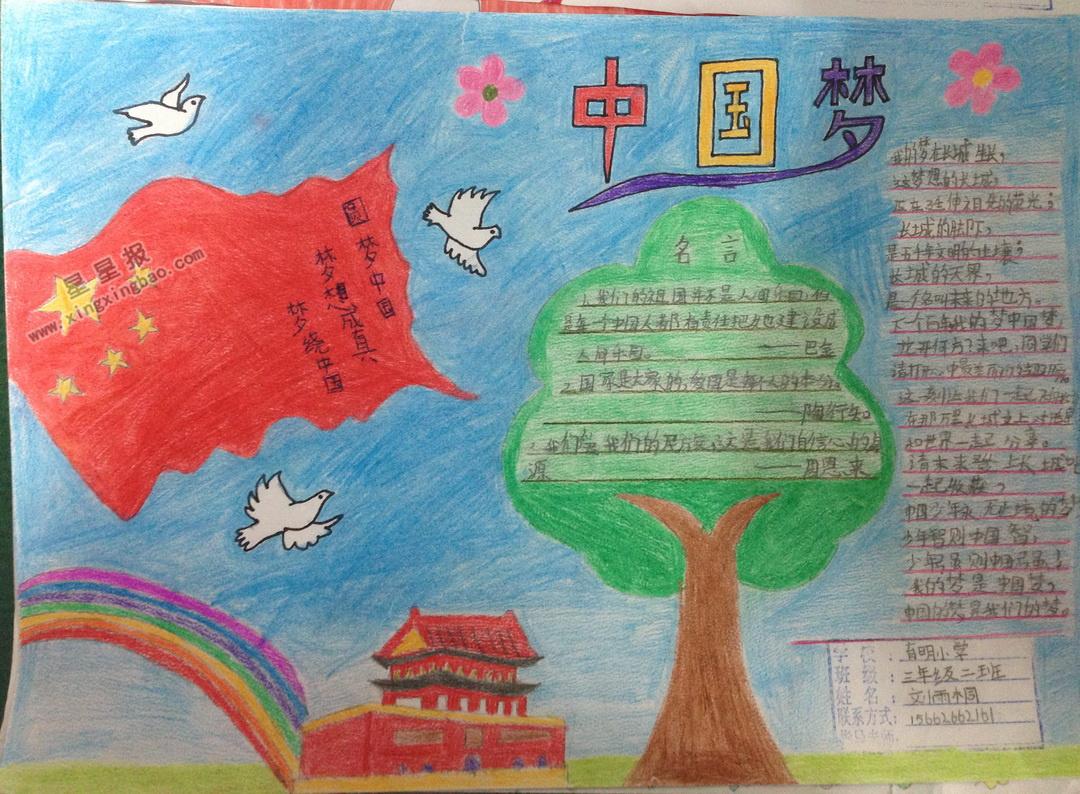 星星报 手抄报 中国梦手抄报 >> 正文内容   梦在前方,路在脚下,实现