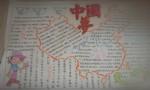一年级中国梦手抄报图片