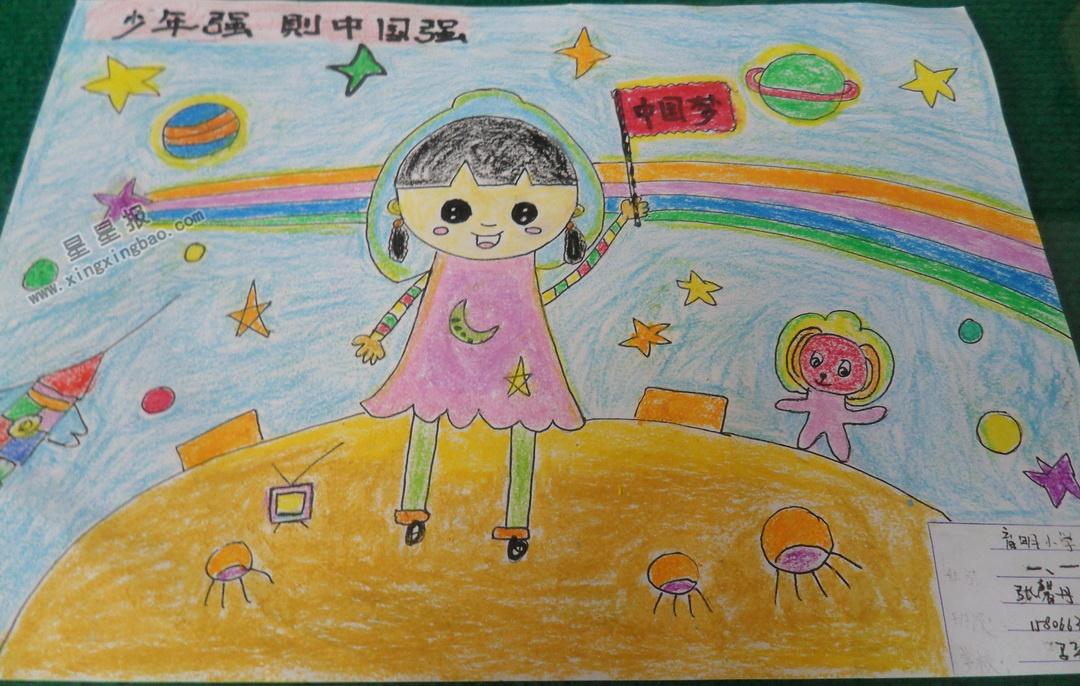 小学生自创现代�:)_小学生中国梦手抄报资料