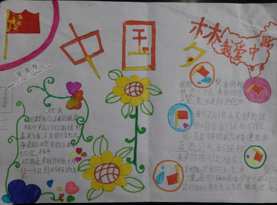 中国梦手抄报 >> 正文内容       每一个人都有一个属于自己祖国的梦.