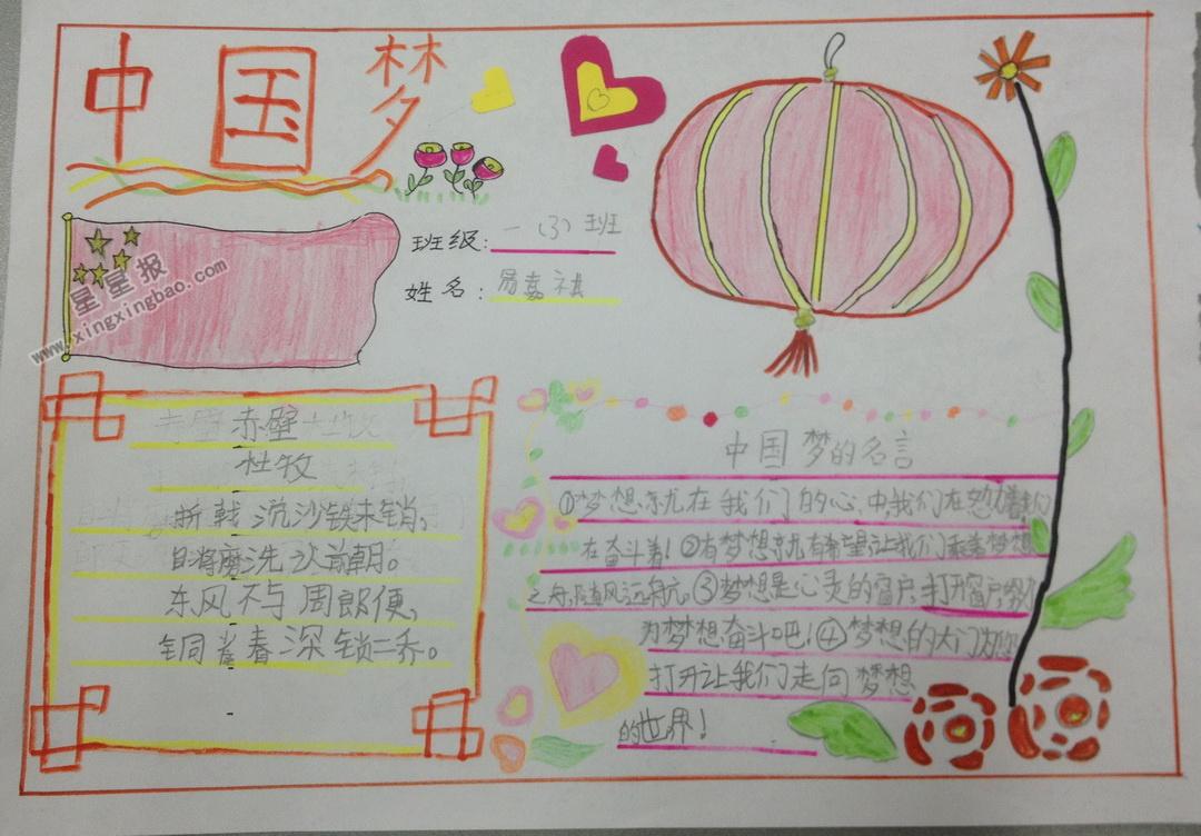 二年级中国梦手抄报内容