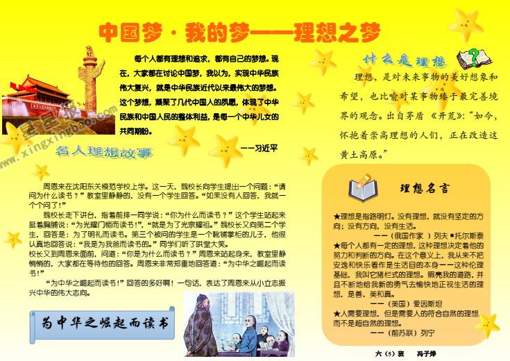中国梦 我的梦—理想之梦电子手抄报图片