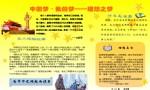 中国梦我的梦―理想之梦电子手抄报图片