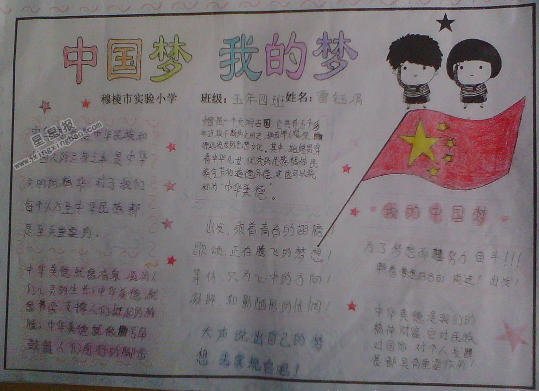 五年级中国梦我的梦手抄报