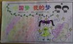 中国梦我的梦手抄报图片6张