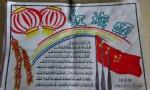红旗颂手抄报图片、资料