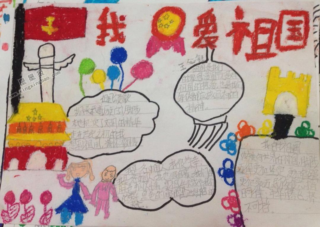 小学四年级我爱祖国手抄报