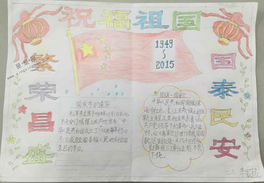 1,新中国60周年国庆,我通过电视观看了国家举办的国庆阅兵仪式.