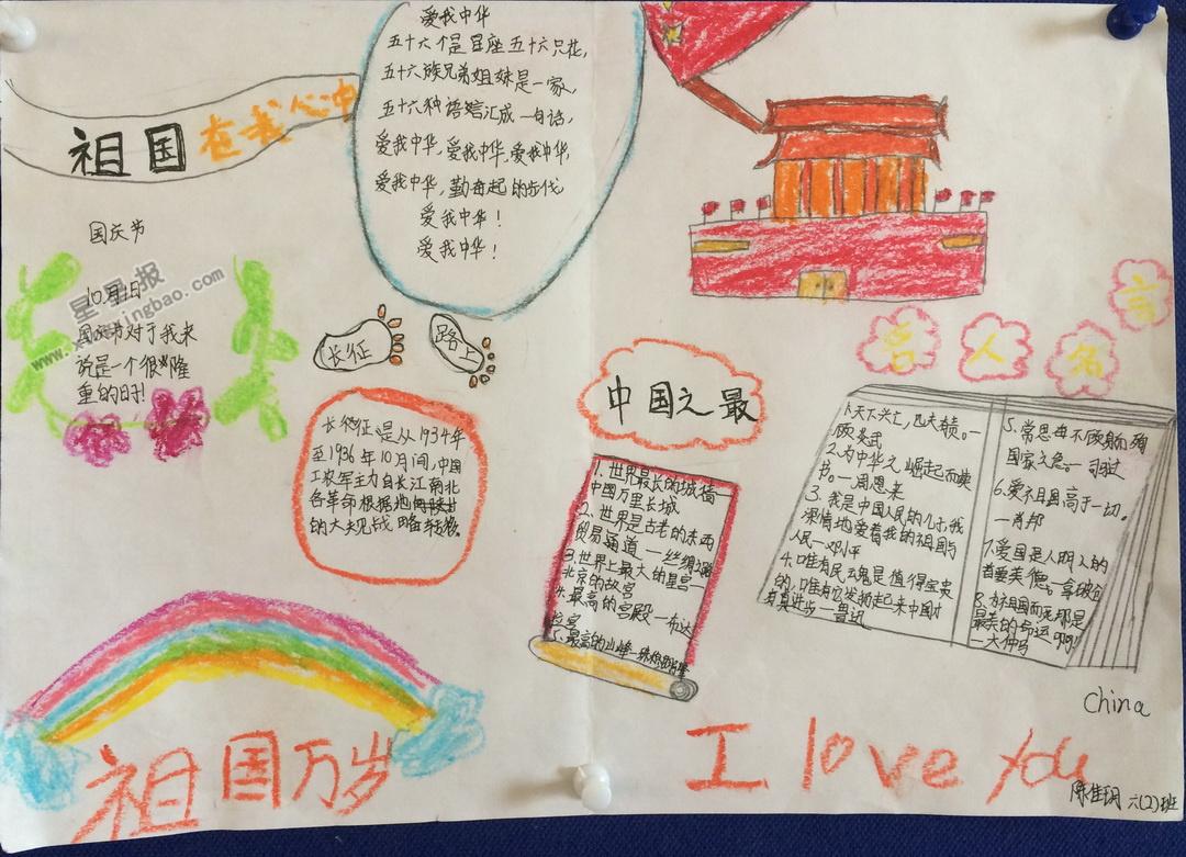 小学六年级祖国在我心中手抄报