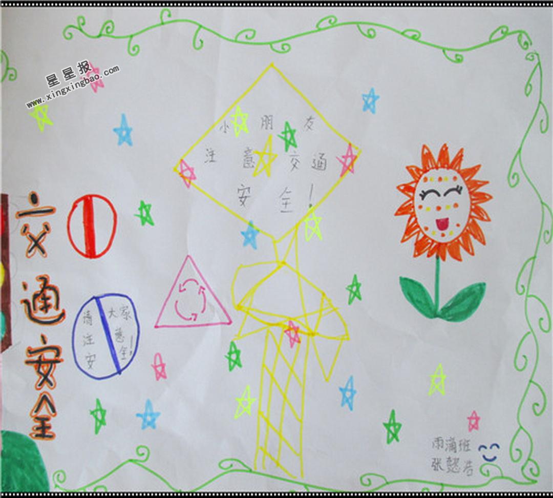 小学一年级手抄画报_小学一年级新年手抄画报图片