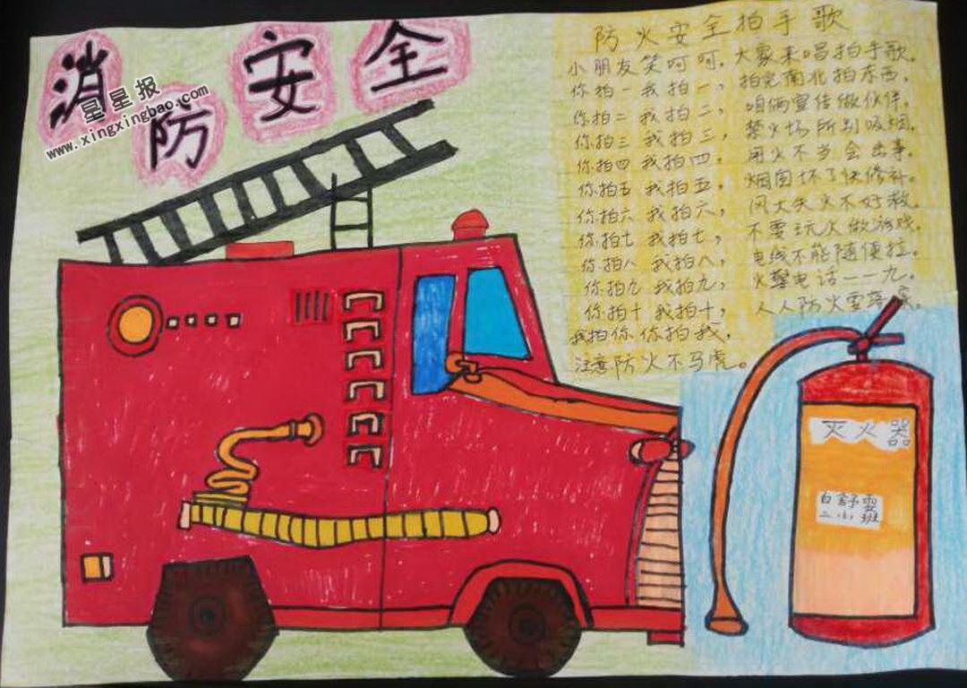 本栏目提供关于消防安全手抄报,小学生消防手抄报图片,内容,资料给