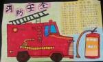 关于消防安全手抄报版面设计图