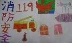消防安全119手抄报图片