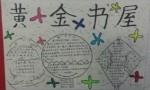 小学五年级黄金书屋手抄报