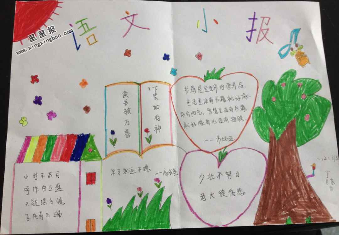 一年级语文手抄报图片