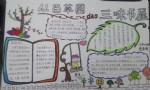 从百草园到三味书屋手抄报版面设计图