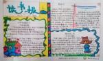 四年级读书手抄报版面设计图