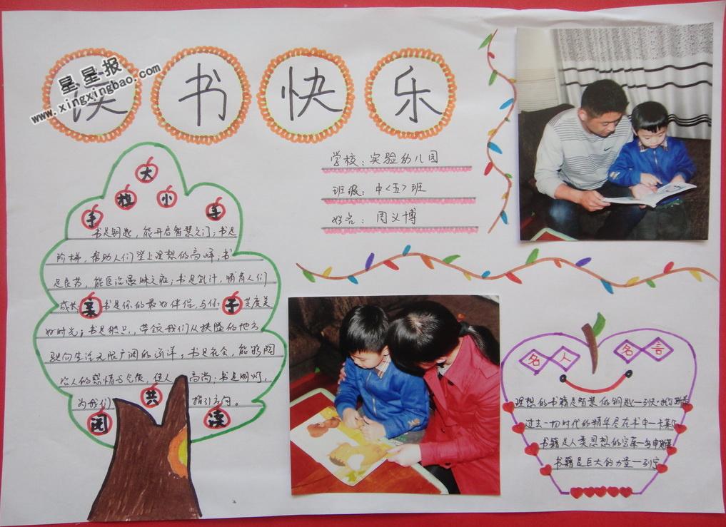 读书手抄报 >> 正文内容       在学校或家里捧着一本作文书在安静的图片