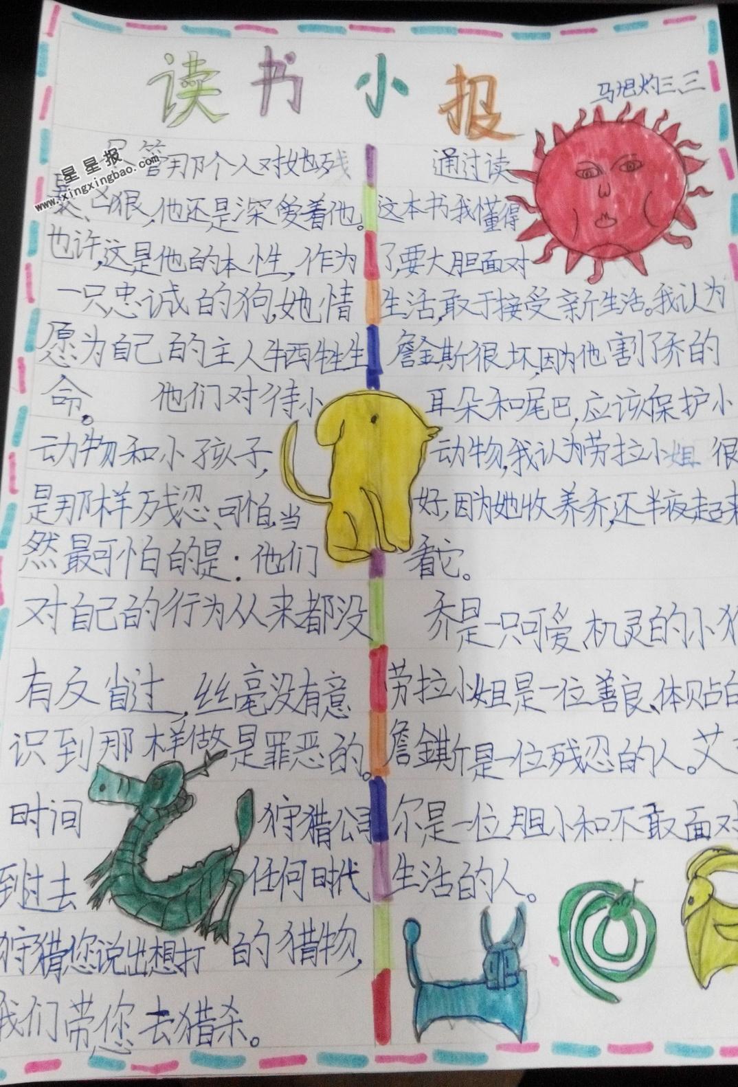 小学生读书手抄报资料