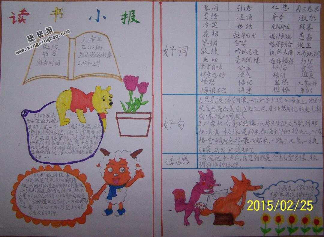 三年级读书手抄报内容图片