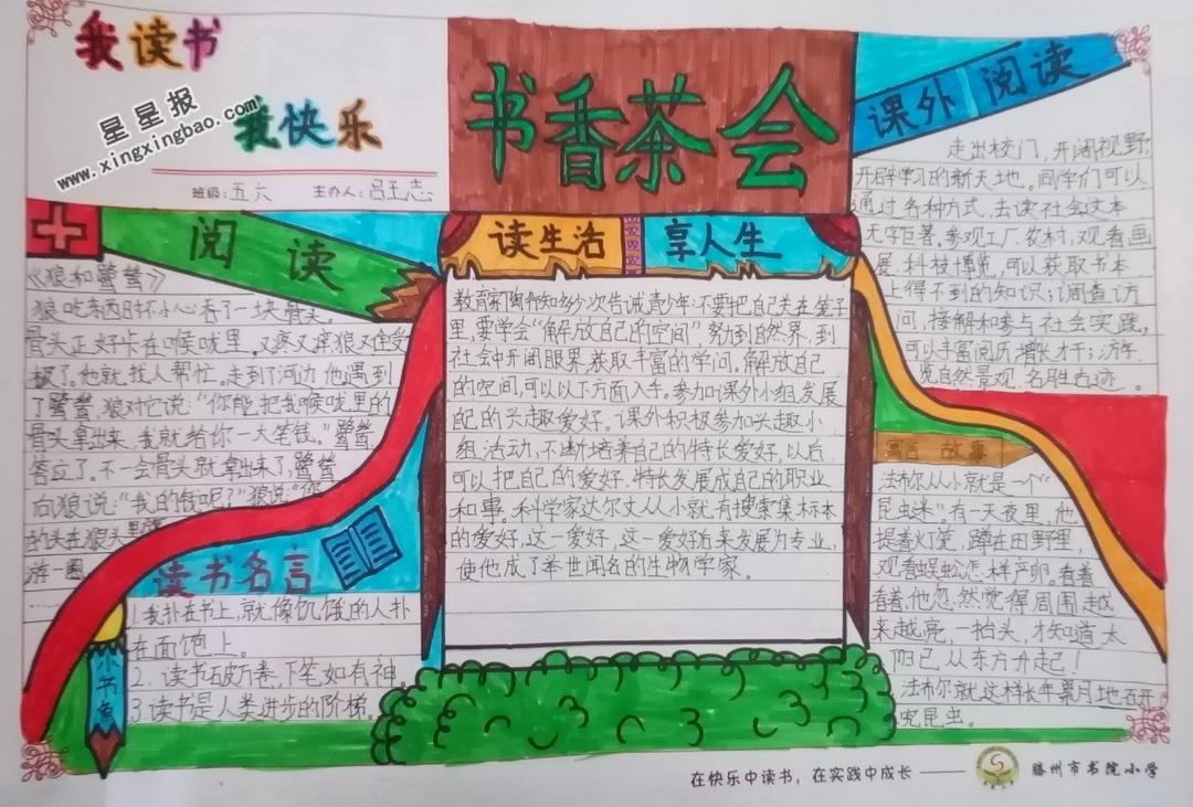 小学生我读书我快乐手抄报版面设计图图片