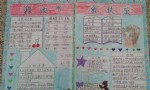 小学生我读书我快乐手抄报版面设计图