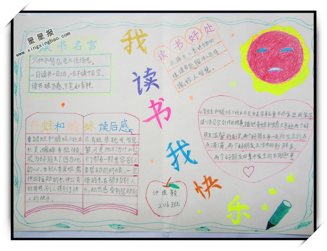 我读书我快乐的手抄报要图片.图画要简单不过要画满整张纸.字要少