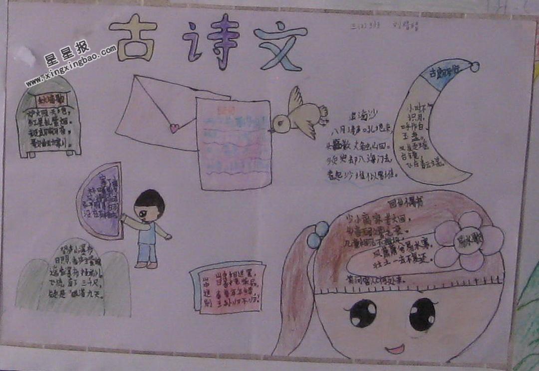 小学三年级古诗文手抄报