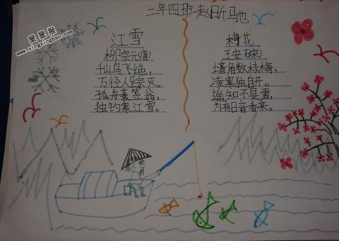 二年级古诗手抄报资料