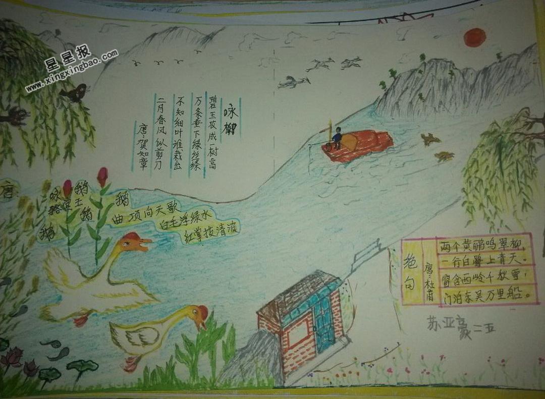 小学二年级古诗手抄报图片