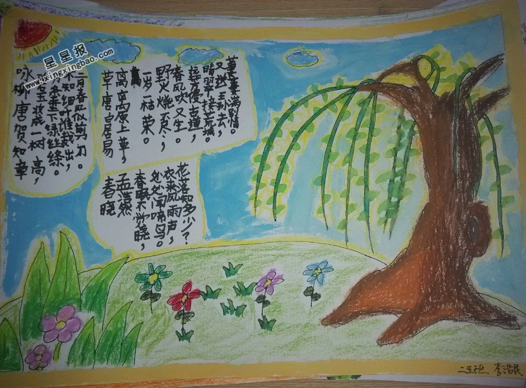 二年级古诗手抄报图片,内容