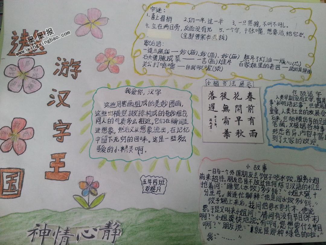 遨游汉字王国手抄报图片大全