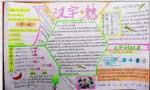 四年级汉字魅手抄报资料