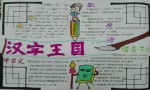 汉字王国手抄报版面设计图