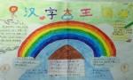 汉字王国手抄报图片、内容