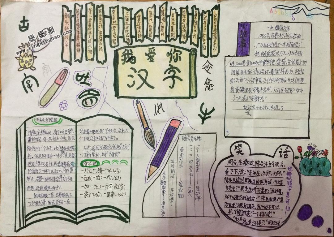我爱你汉字手抄报版面设计图