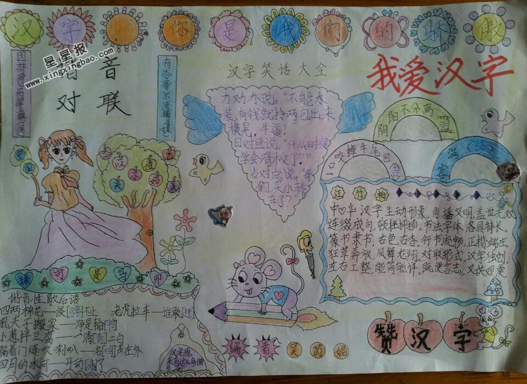 汉字手抄报 >> 正文内容       汉字,是炎黄子孙的骄傲,是先人一代代