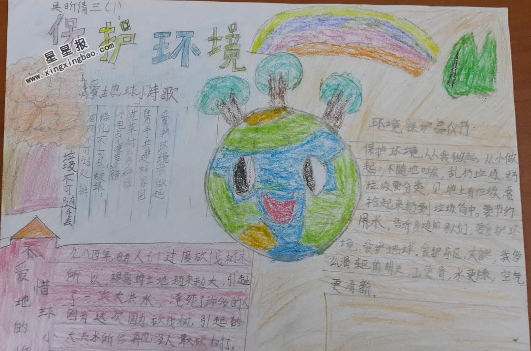 三年级保护环境手抄报内容