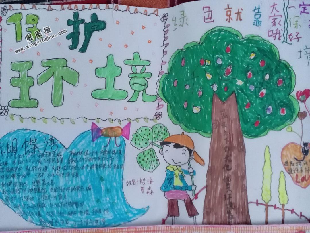 小学三年级保护环境手抄报