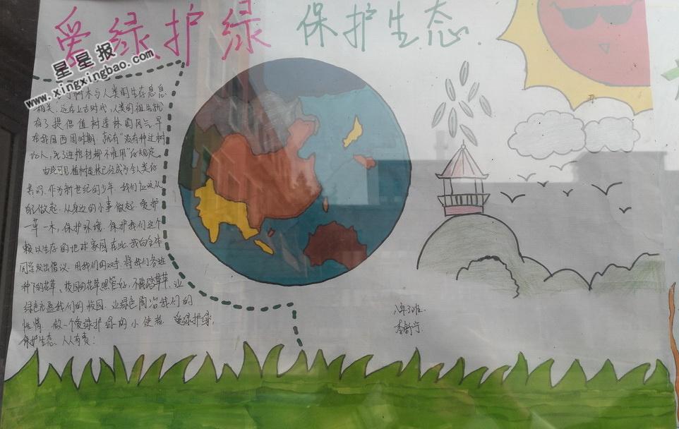 爱绿护绿 保护生态手抄报图片