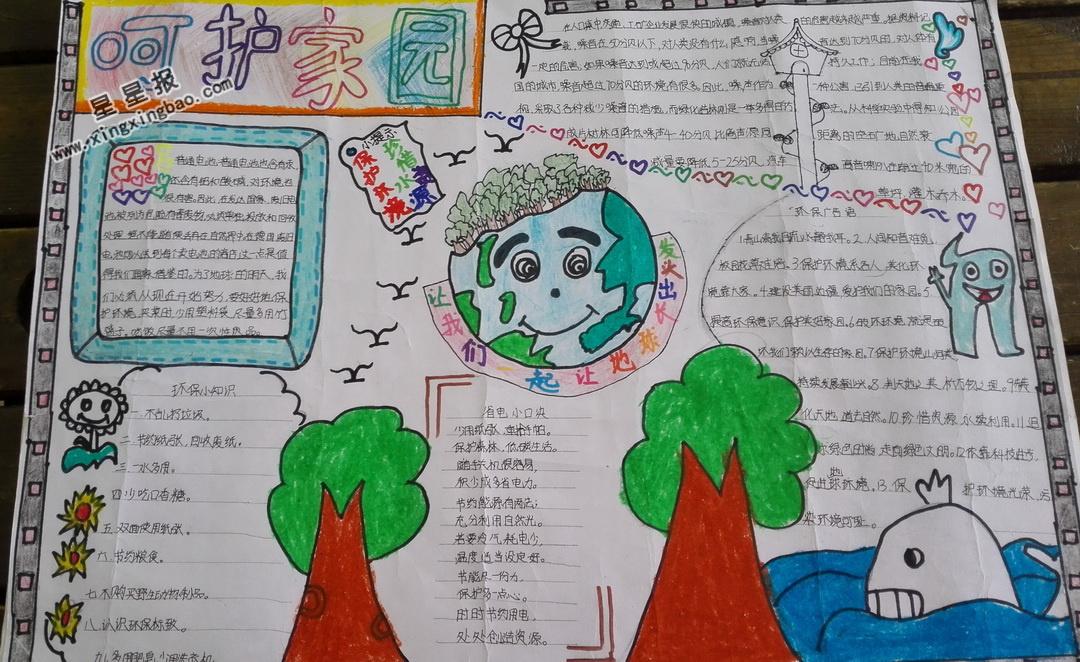 环保名言手抄报内容: 1、地球只有一个,失去它,我们到哪里去寻找家园。   2、不让尘土进校园,只让美好到我家。   3、绿树成荫,鲜花遍地,人间仙境,非常美丽。   4、人人丢纸,垃圾一片;人人拣纸,一尘不染。   5、参与绿色行动,保护美丽家园。   6、爱祖国,护绿化,保清洁,爱家园。   7、保护环境就是保护生产力。   8、保护环境,造福人民。   9、人类善待自然、就是善待自己。   10、我们梦想一个没有污染的环境。